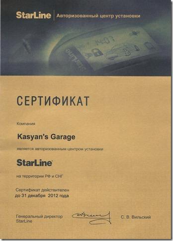 Авторизованный установочный центр Starline.