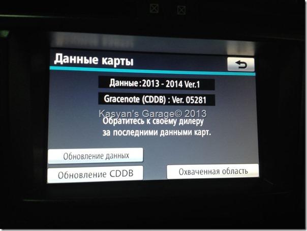 Обновление навигации Toyota–Lexus 2009-2011 год Gen6 HDD