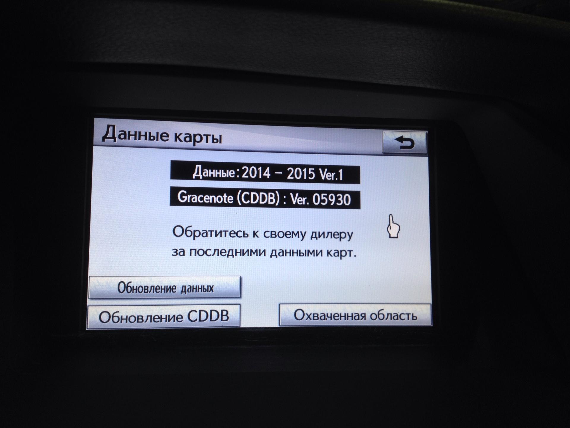 Обновление навигации Lexus RX450H