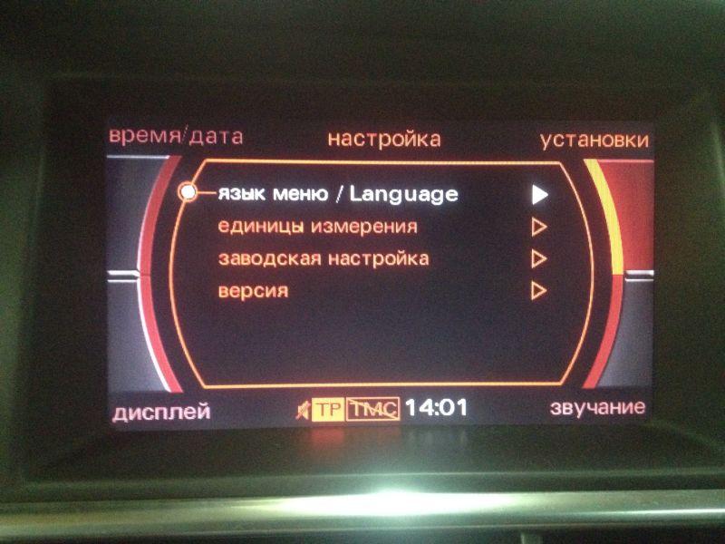 Русификация MMI Audi A6 2006г.в.